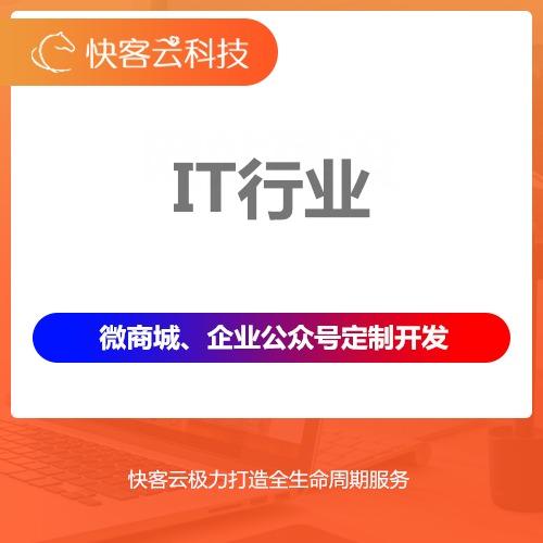 微信开发 微商城 企业公众号定制开发