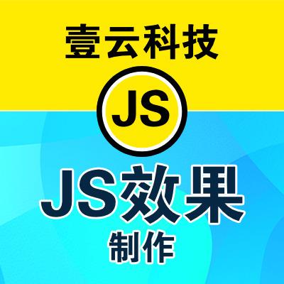 JS效果切图-JavaScript面积走势图JA交互效果制作
