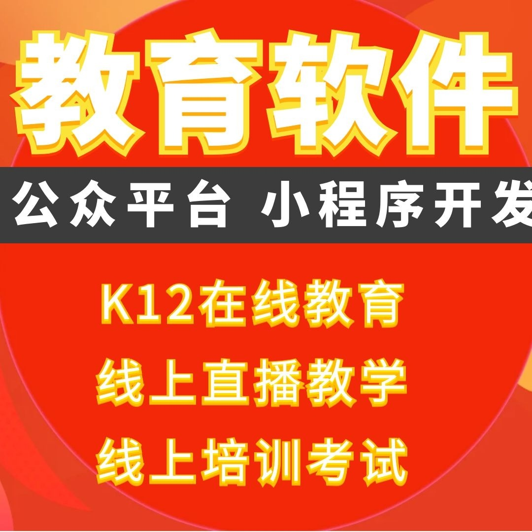 K12在线教育培训线上网络直播教学考试小程序公众号定制开发