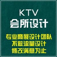 KTV设计/嗨吧设计/嗨包设计/娱乐会所设计