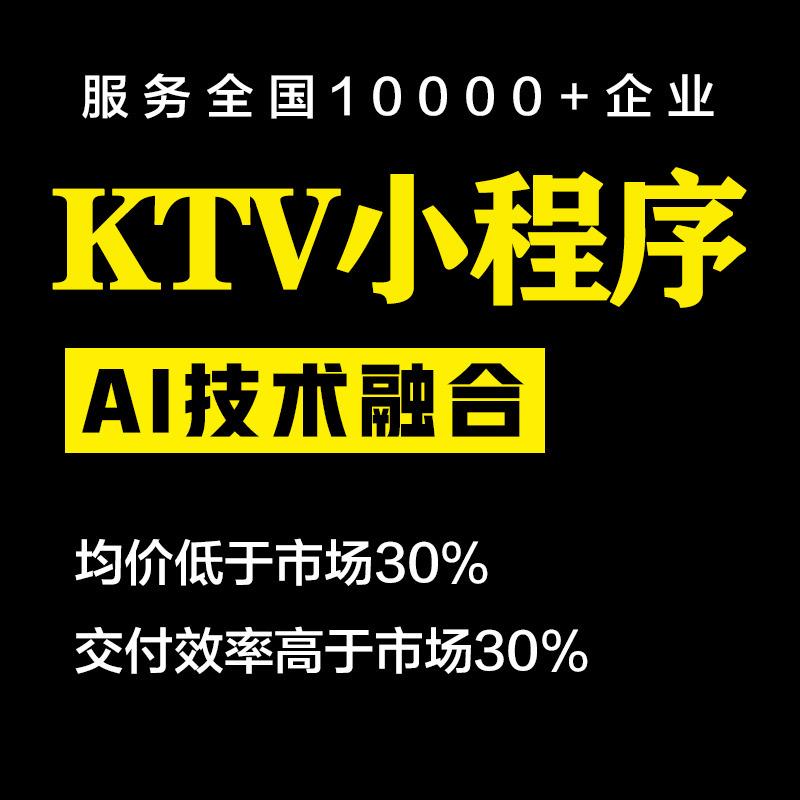ktv点歌唱歌管理系统app开发小程序公众号定制练歌录歌软件