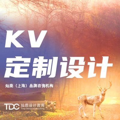 【KV定制设计】活动主视觉/年会背景板/X展架/物料延展设计
