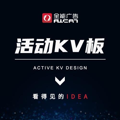 活动设计年会发布会庆典论坛背景板设计舞台主KV板设计