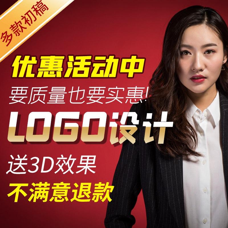 LOGO标识logo起名平面图文定制图标动态字体招标vi设计