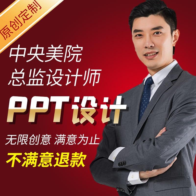 PPT设计制作代做ppt路演简历画册演讲稿工作汇报报告培训课
