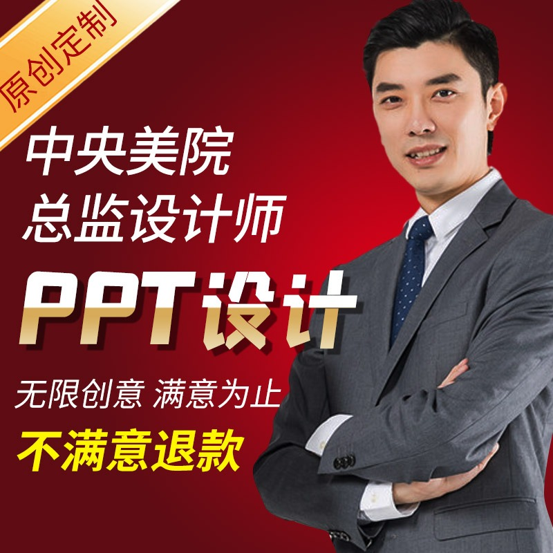 ppt设计路演招商PPT策划制作美化企业代做美化PPT发布会