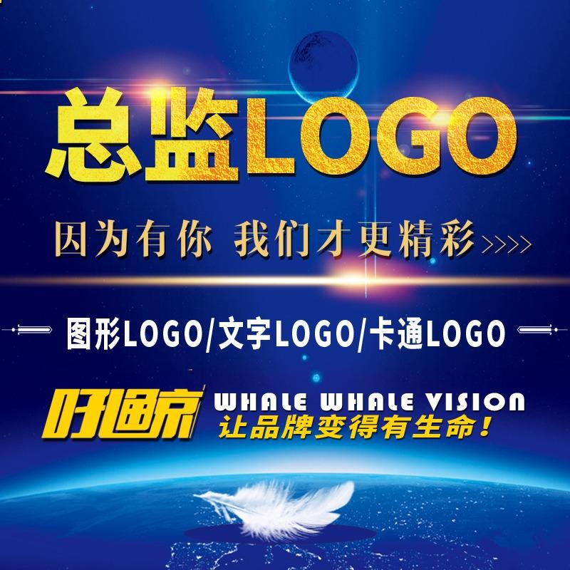 【设计总监】高端企业LOGO设计图形字体卡通店铺VI视觉原创