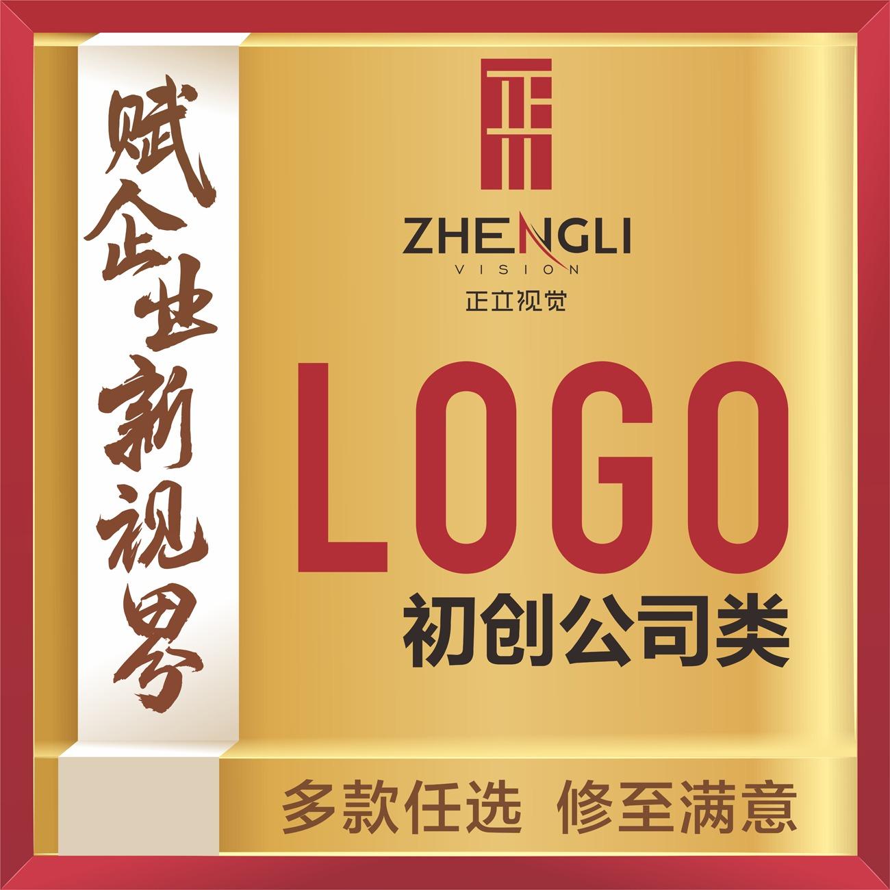企业形象logo定制商标设计产品贴标原创标识字体设计卡通插画