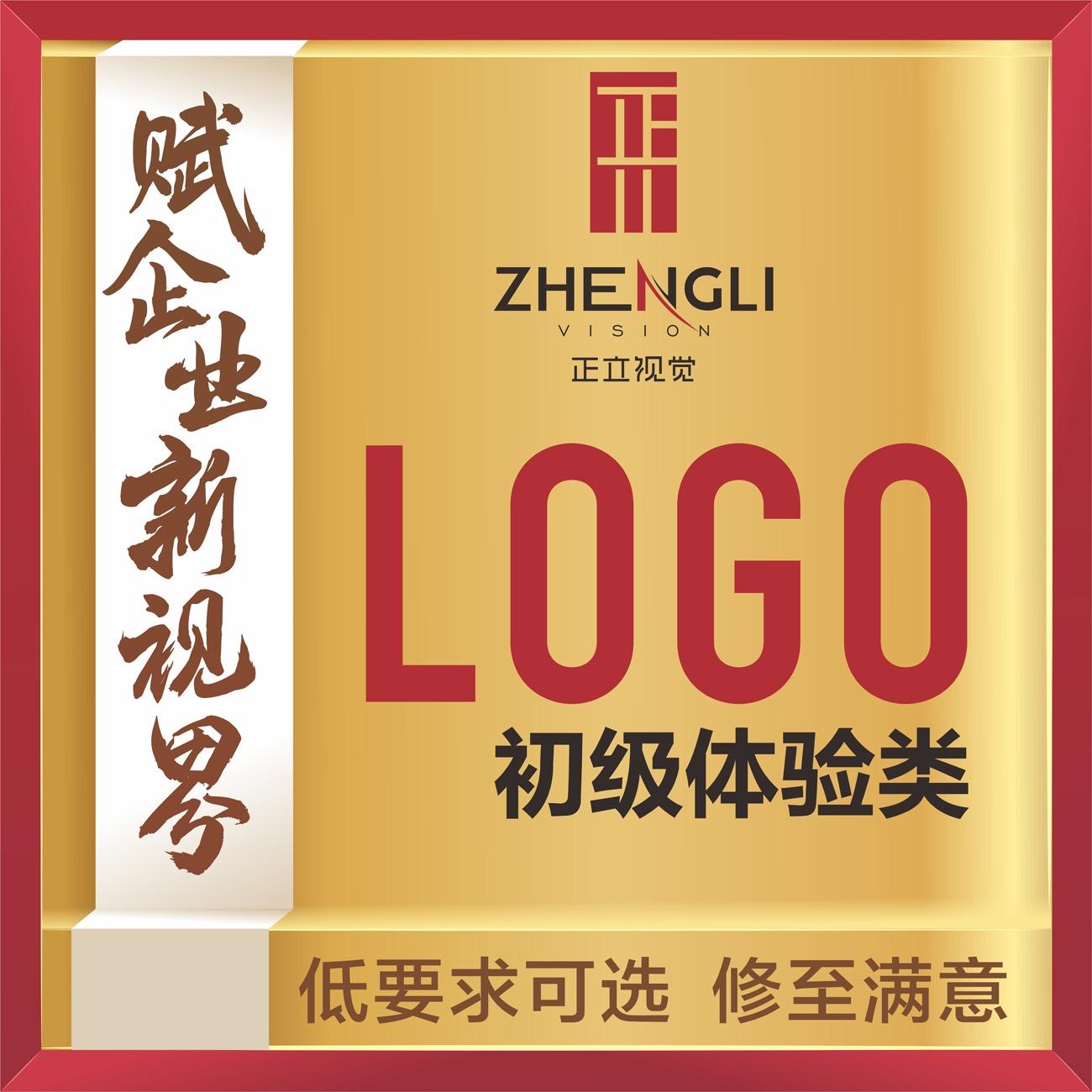 正立产品贴标图文logo图形标志原创标识 字体设计表情包设计