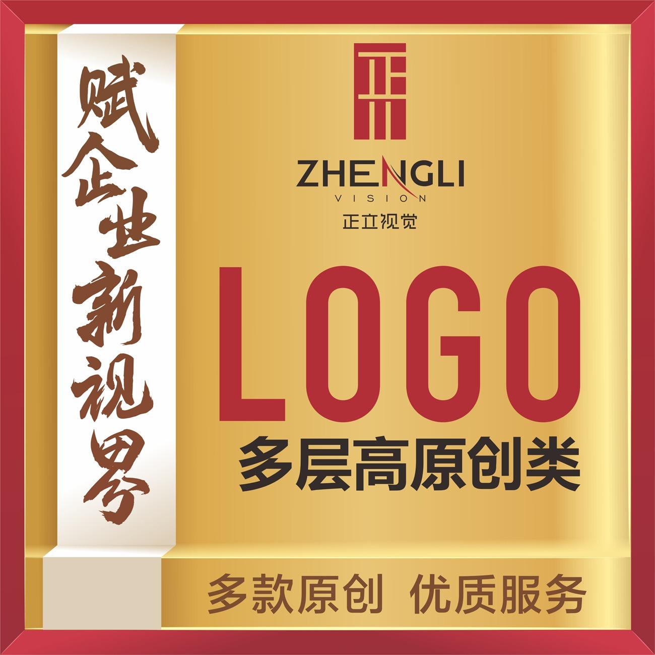 正立企业形象logo定制商标设计产品贴原创标识字体设计卡通