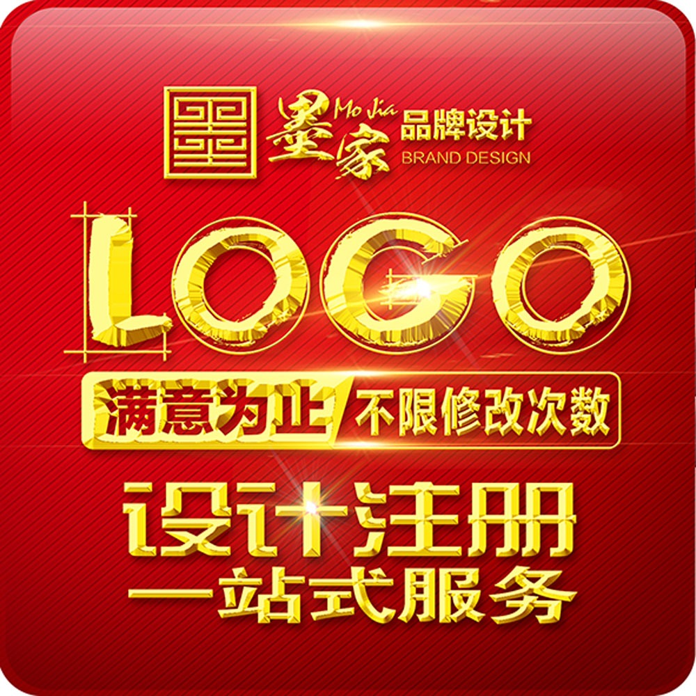 【墨家】LOGO设计logo设计商标标志餐饮服装科技医疗工业