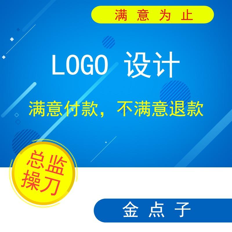 原创LOGO设计标志企业公司商标logo图文字体图标平面设计