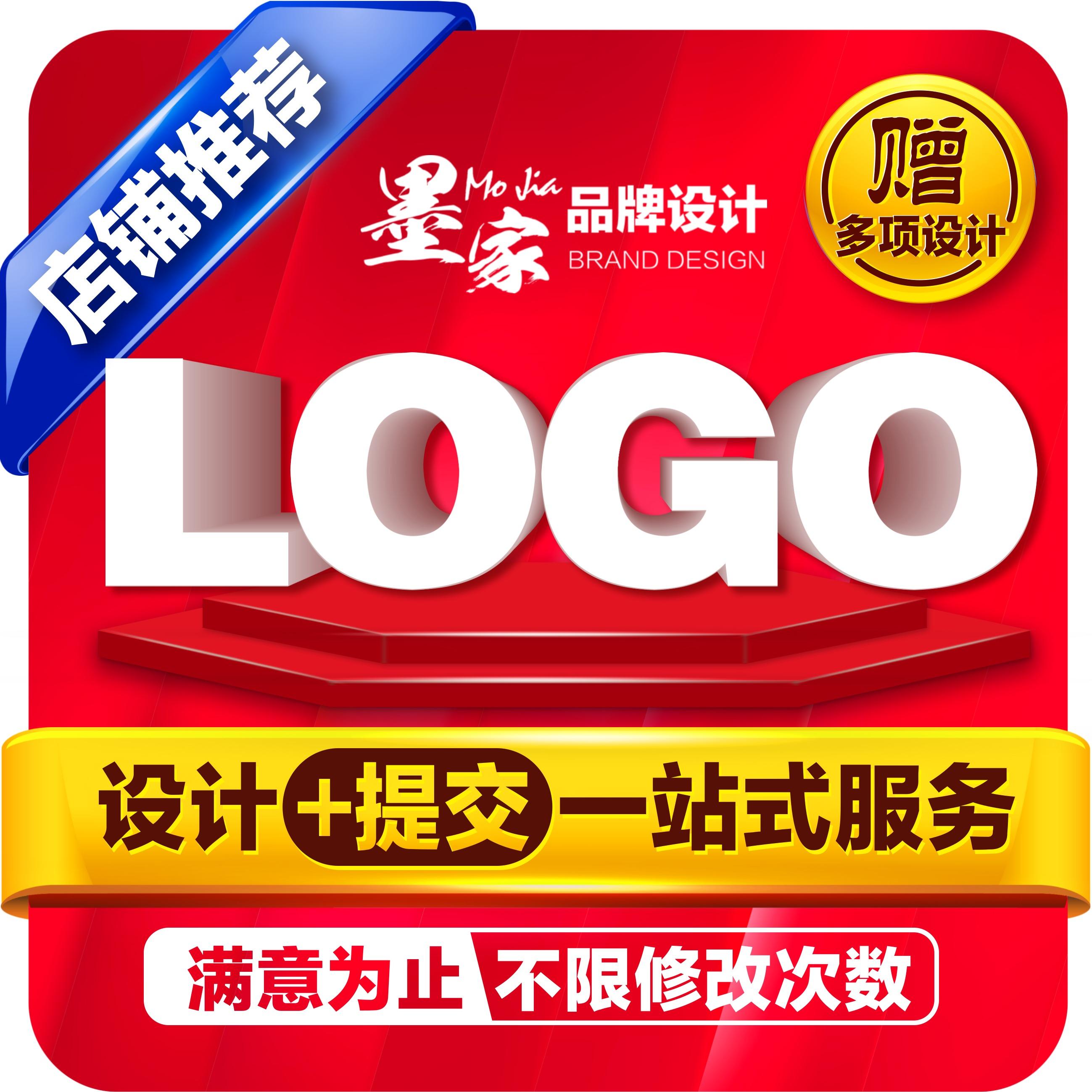 标志设计LOGO设计商标标志设计卡通logo设计可注册字体