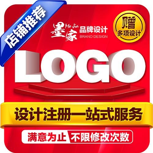 logo 注册设计标志品牌商标产品公司企业卡通字体餐饮