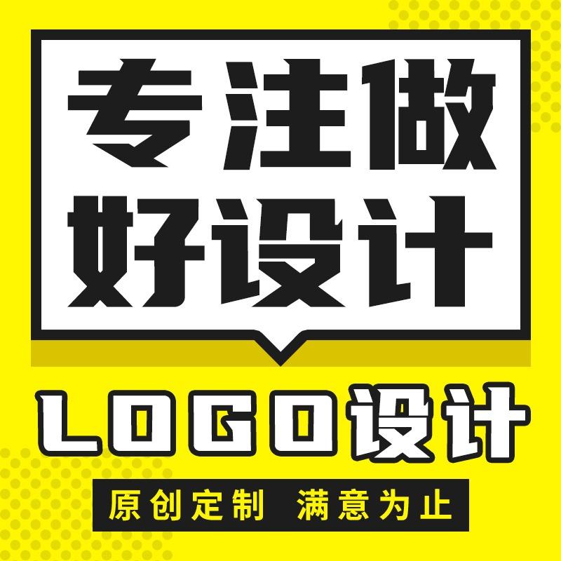 【高端logo设计】企业logo品牌公司标志设计商标图文字体