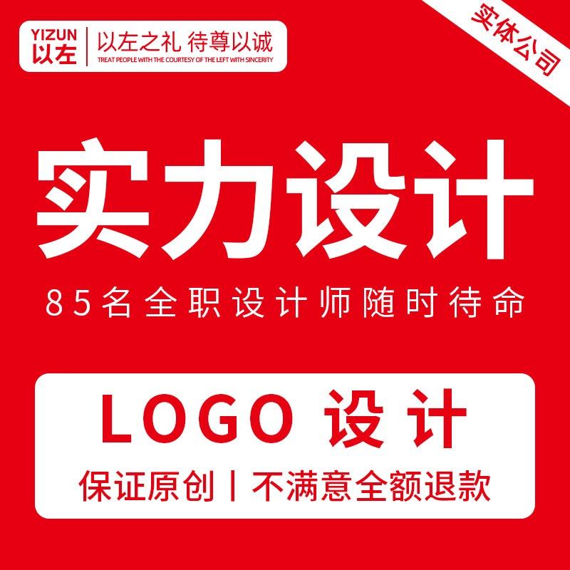 原创品牌商标卡通标志餐饮行业LOGO设计企业标识标志logo