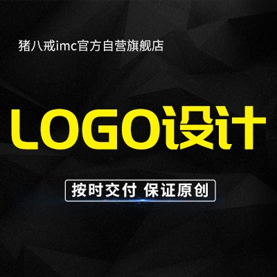 logo设计|品牌公司LOGO企业设计商标标志设计副总监操刀