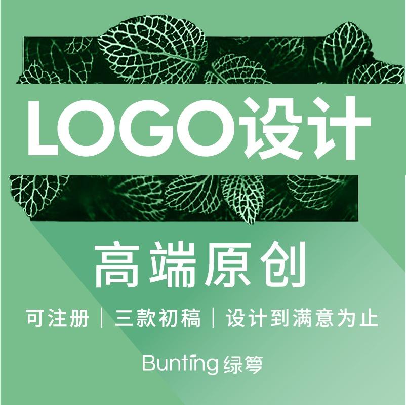 【绿箩-原创LOGO】一对一定制个性化公司logo商标设计