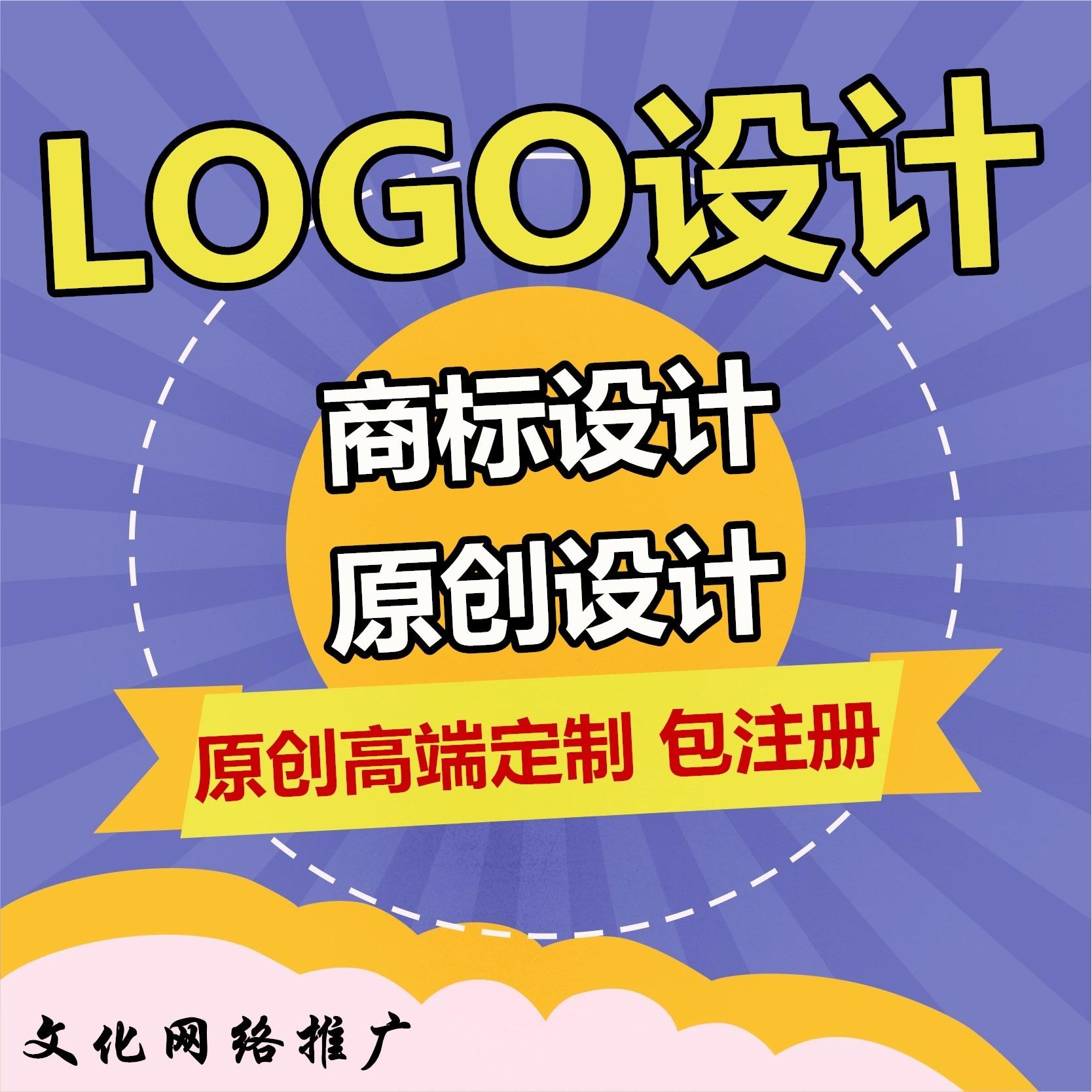 logo设计 商标设计制作公司徽标店标头像原创VI设计log