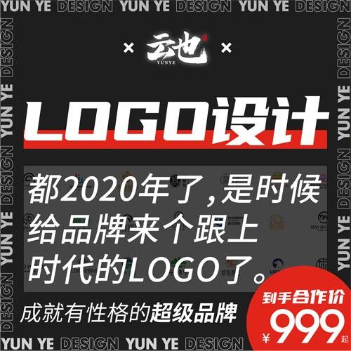 【高级版】品牌LOGO设计标志商标设计公司品牌Vi设计餐饮