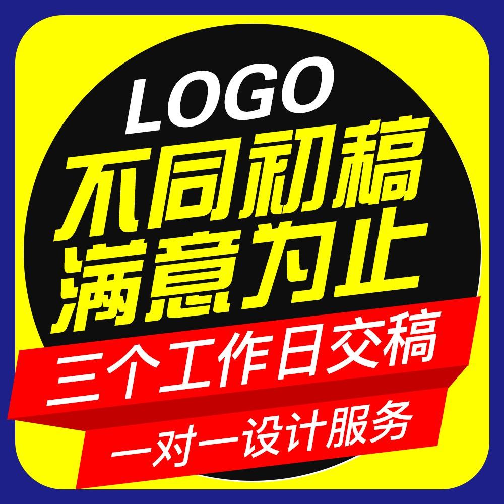 资深logo设计食品饮料图标设计LOGO原创公司企业标志设计