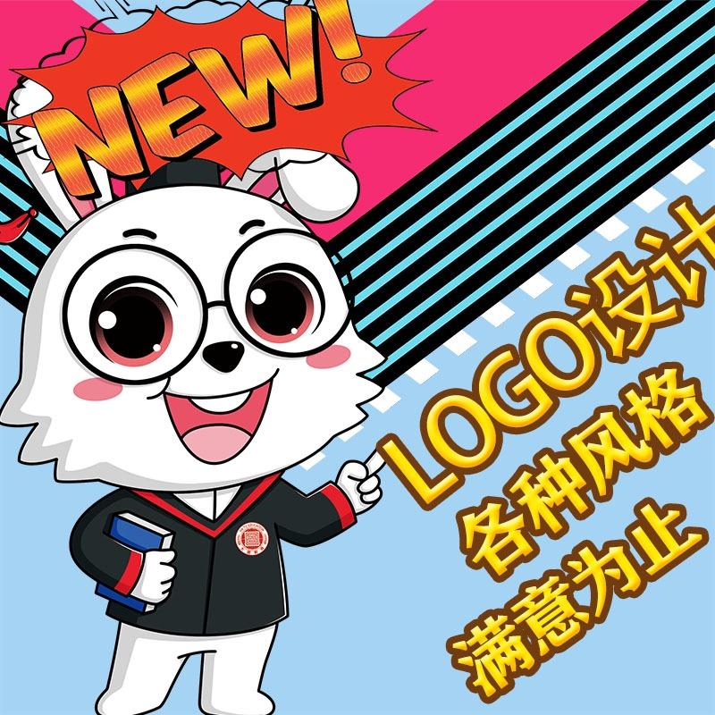 【启航】企业标志卡通LOGO公司APP图标中英文logo设计