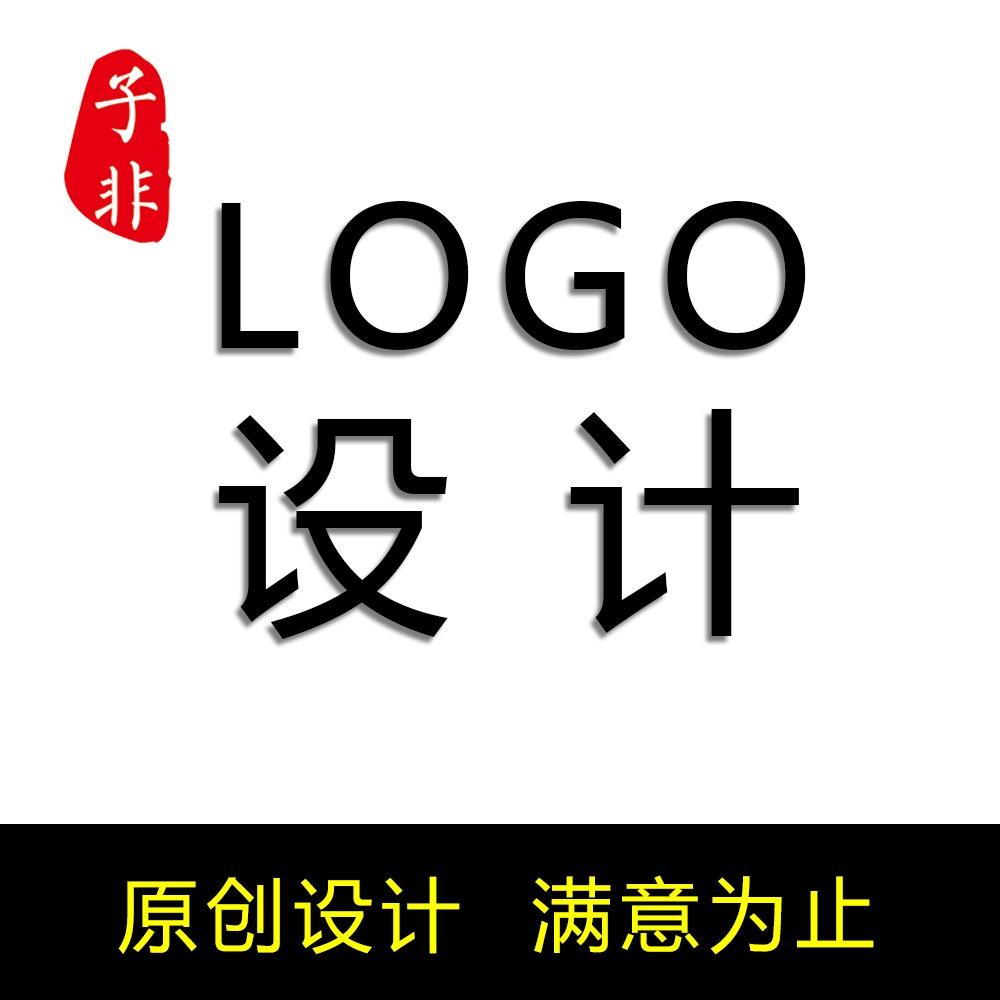 logo设计公司企业品牌商标设计卡通形象图文文字标志设计