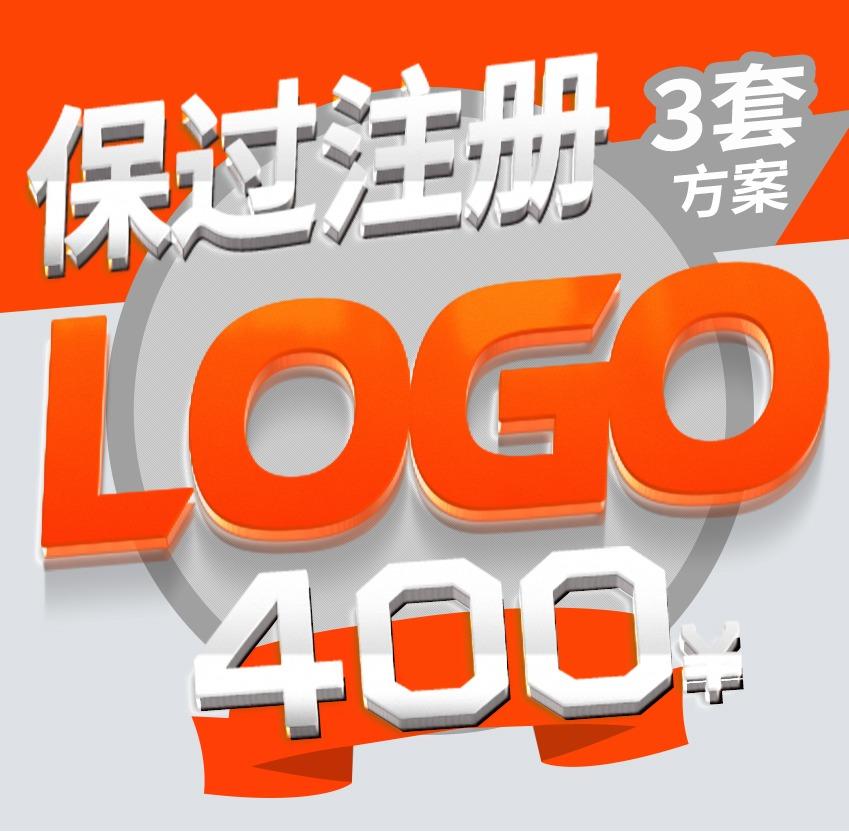 【保过注册】logo设计商标设计原创卡通公司VI企业logo