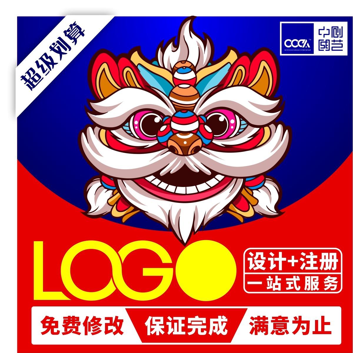 设计总监高端LOGO设计商标注册设计LOGO卡通标志广告设计