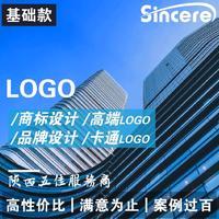 logo设计商标LOGO定制品牌设计企业形象商标注册标识标志