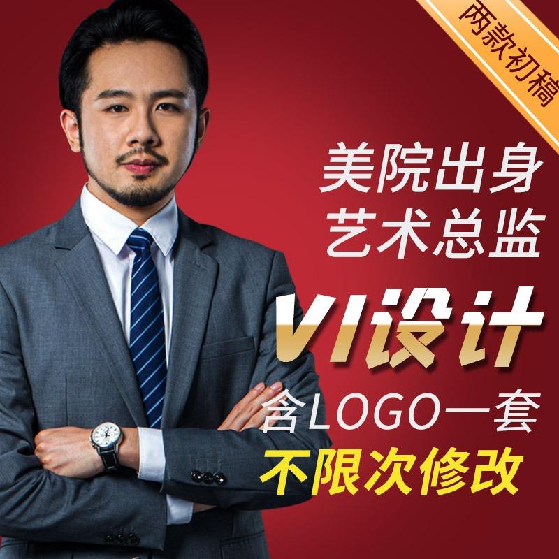 vi设计全套系统企业形象VI升级公司视觉导视餐厅品牌培训物业
