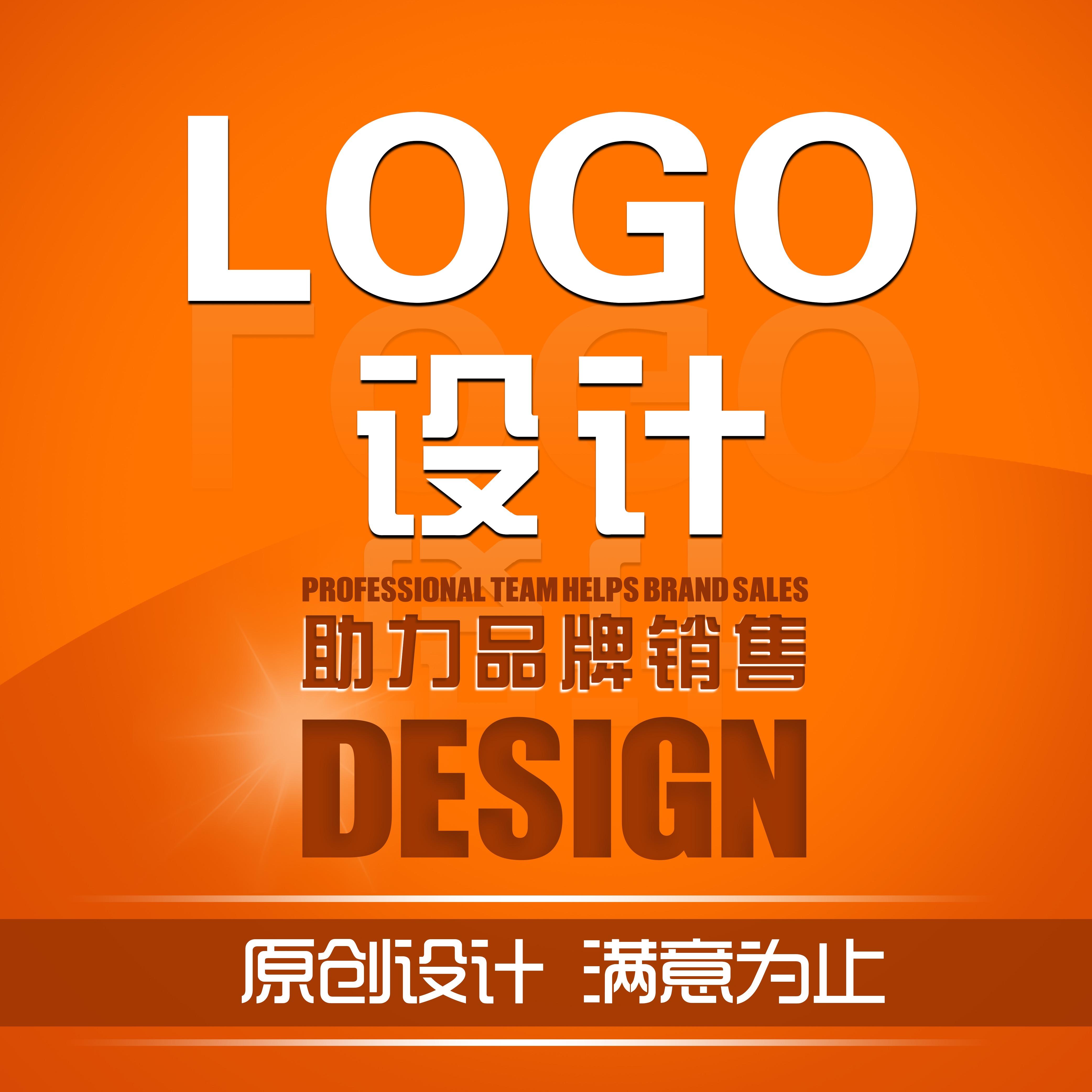 品牌 企业公司logo设计商标LOGO设计VI企业形象包注册过