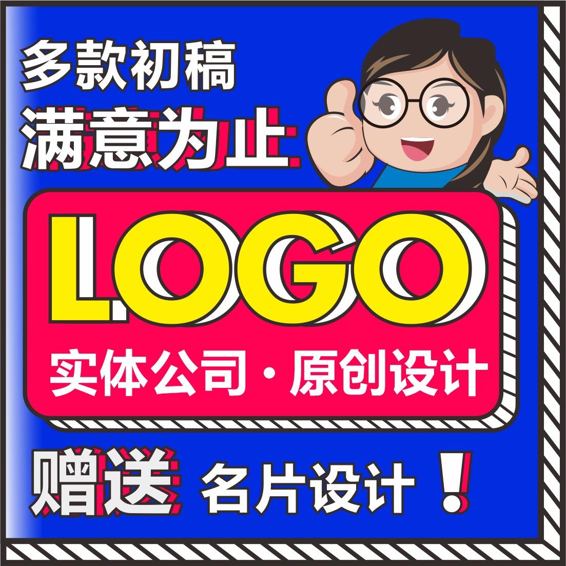 【预祥标准LOGO设计】公司高端创意品牌标志LOGO商标设计