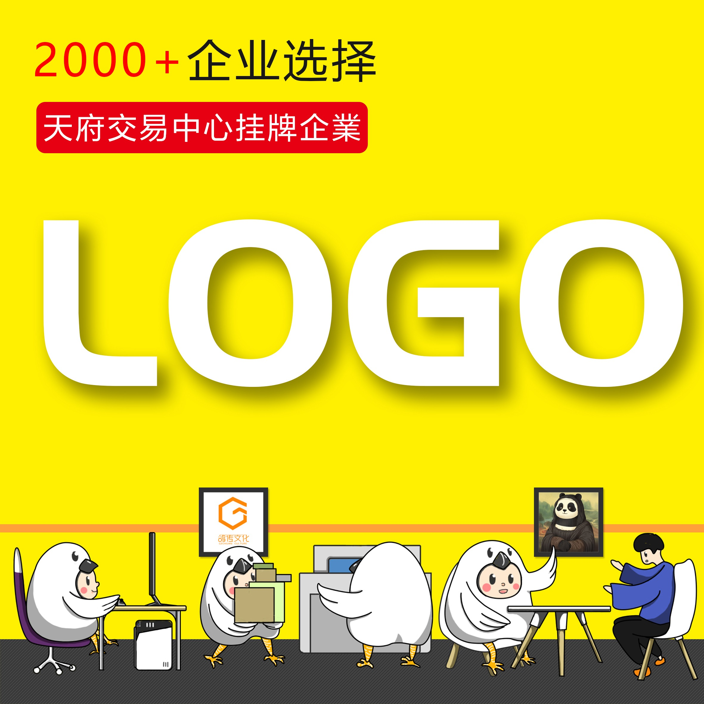 食品饮料IT互联网科技电商娱乐卡通手绘形象标志吉祥物LOGO