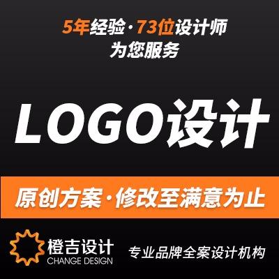 【橙吉设计】总监操刀logo设计 标志设计 品牌设计商标设计