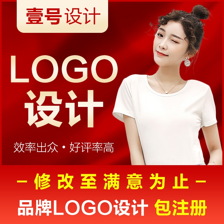 【爆款】公司LOGO设计商标设计商标注册企业logo标志设计