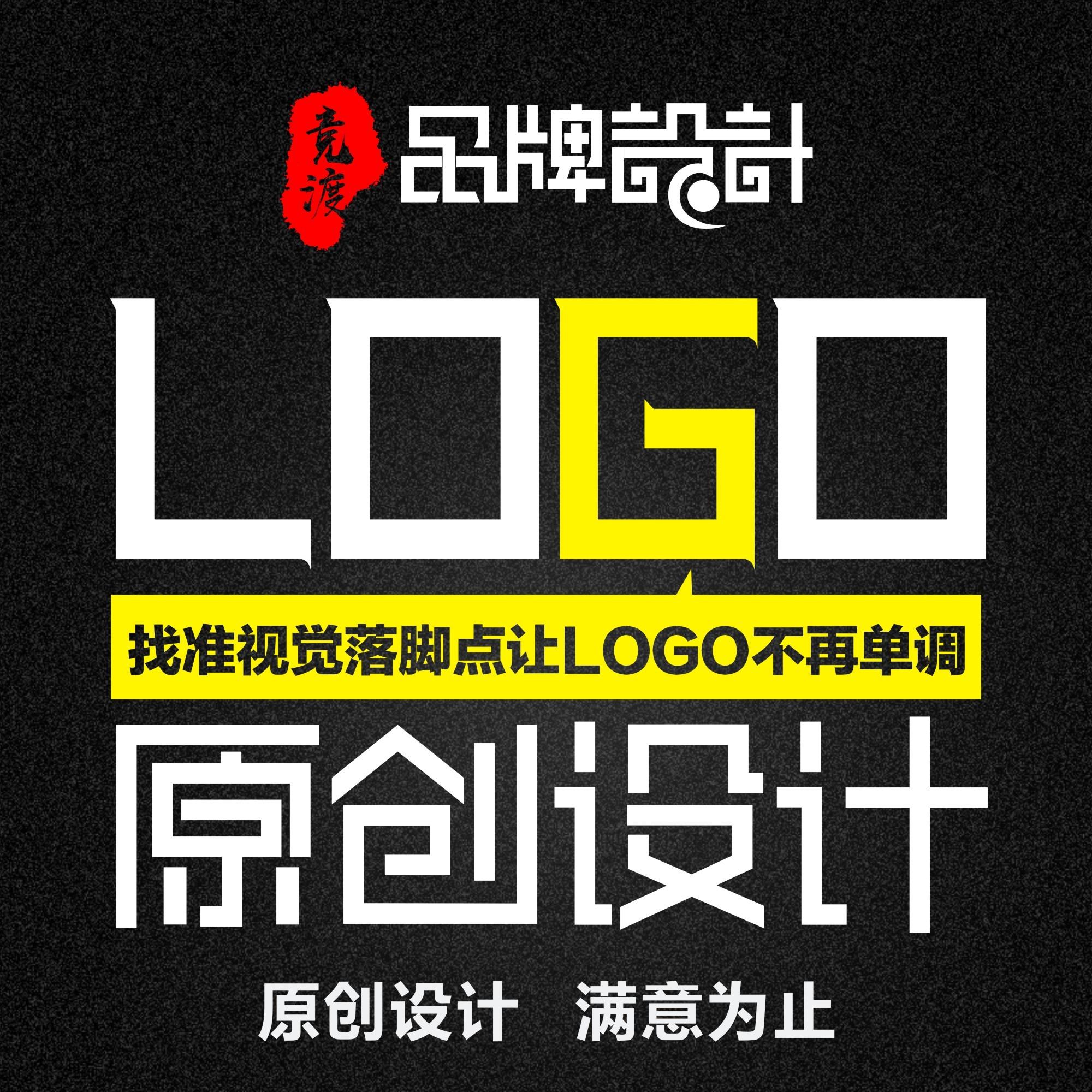 【组长款】LOGO设计企业LOGO商标设计标志设计品牌设计