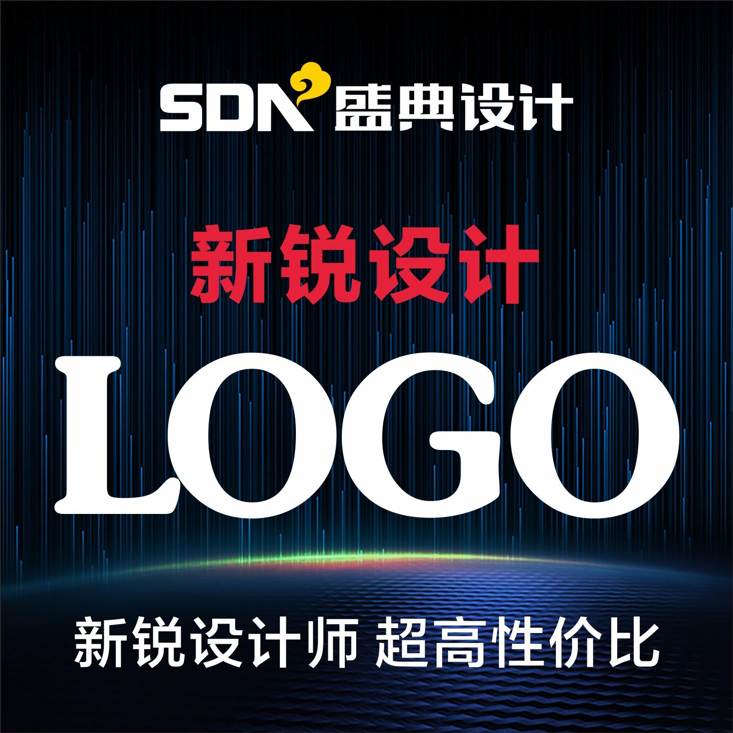 新锐 logo 设计品牌商标设计企业网店食品金融家居卡通中英文