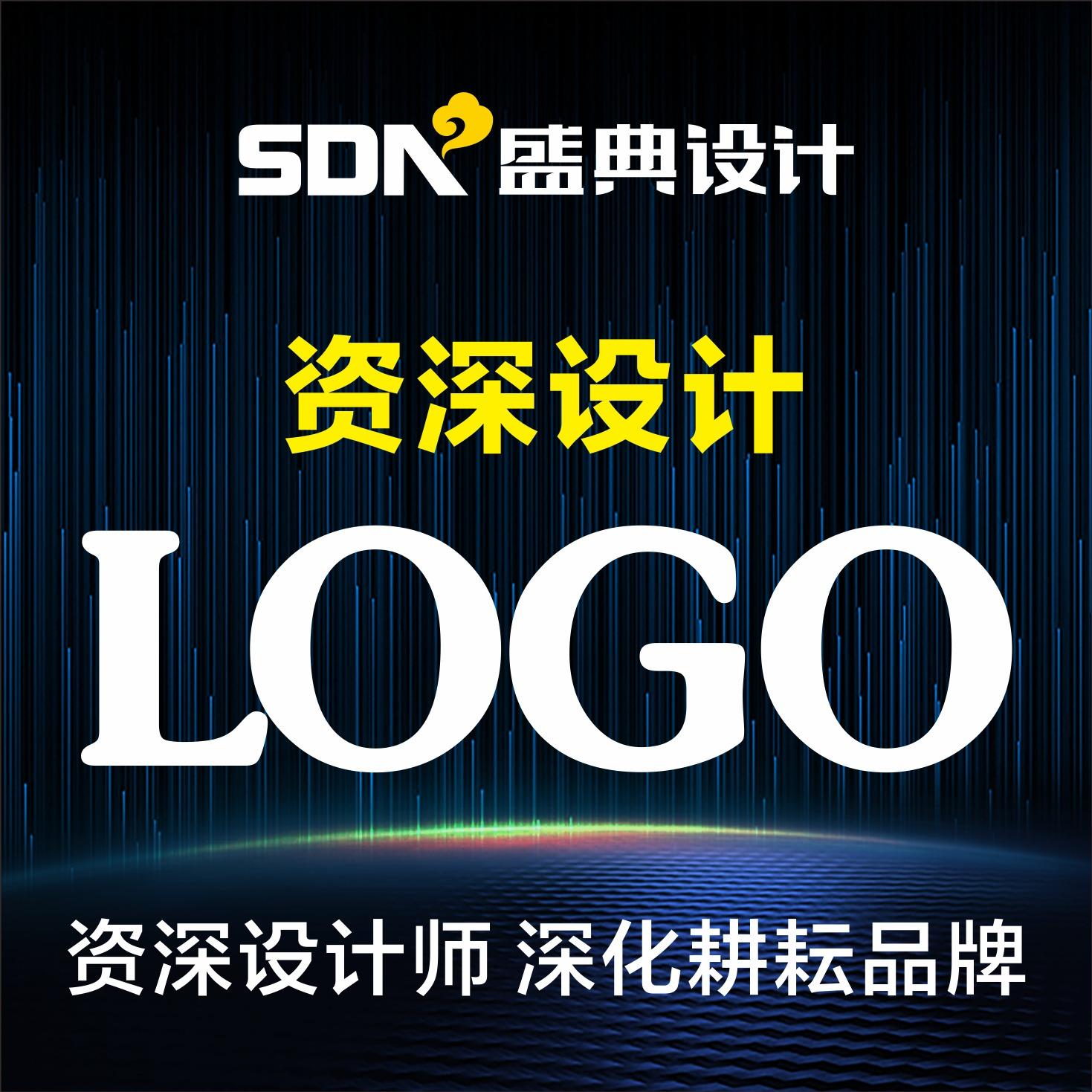 资深 logo 设计品牌商标设计企业网店食品金融家居卡通中英文标