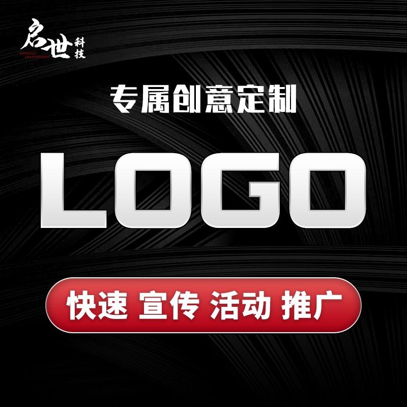 LOGO定制专属设计师三套方案满意为止