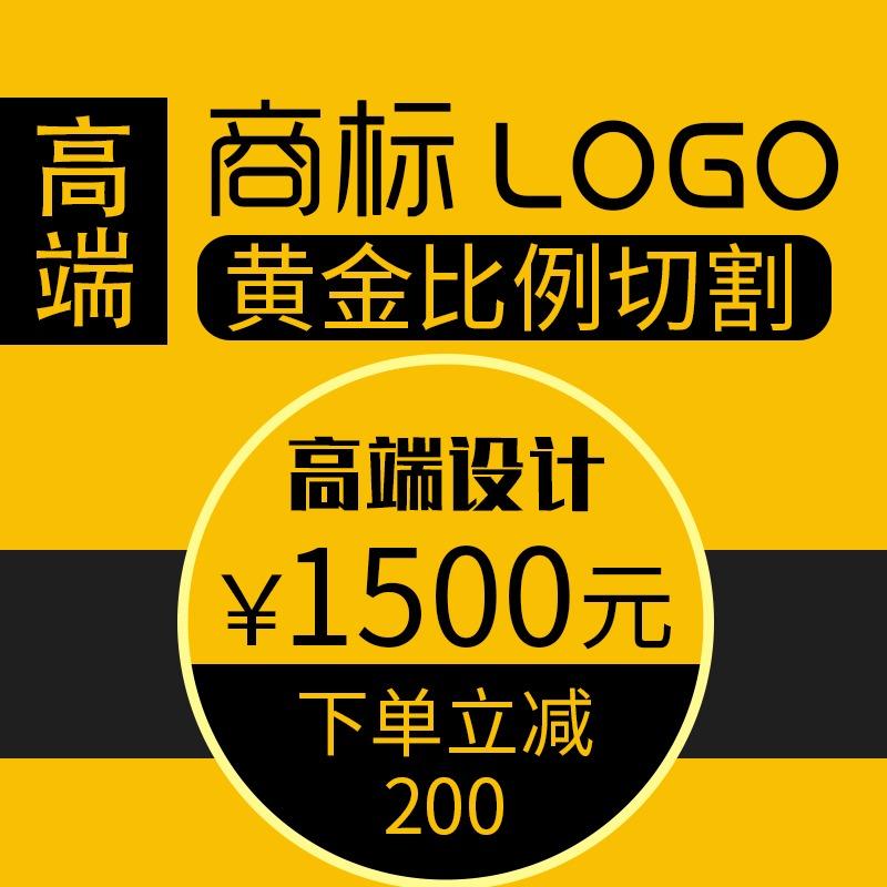 【高端LOGO设计】四川企业品牌化政府景区高端人群定制设计