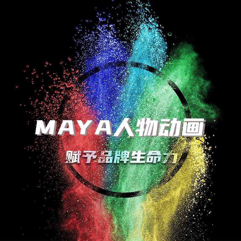 角色模型MAYA建模人物角色模型次世代模型
