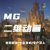 【MG二维动画】飞碟说动画/手绘动画/GIF动画/互联网动画