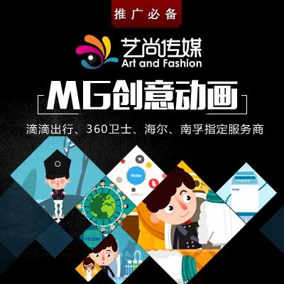 【MG动画】flash动画/企业/二维动画APP飞碟说宣传片