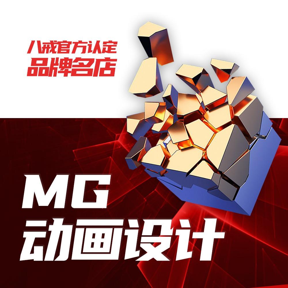 MG动画设计制作2D3D二维三维逐帧AE动画课程脚本手绘分镜