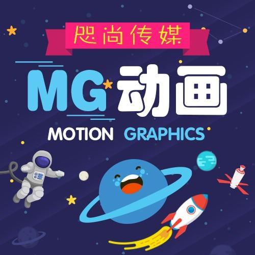MG动画/飞碟说动画/创意视频/电商/网站产品宣传动画动图