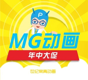 MG动画,政策解读,广告宣传产品演示投标汇报电商金融教育动画
