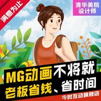 MG视频flash动画设计二维动画mg产品视频MG动画特效