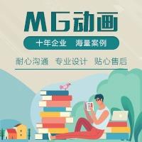 MG 动画 】AE产品APP企业Flash 二维动画 宣传片设计制作