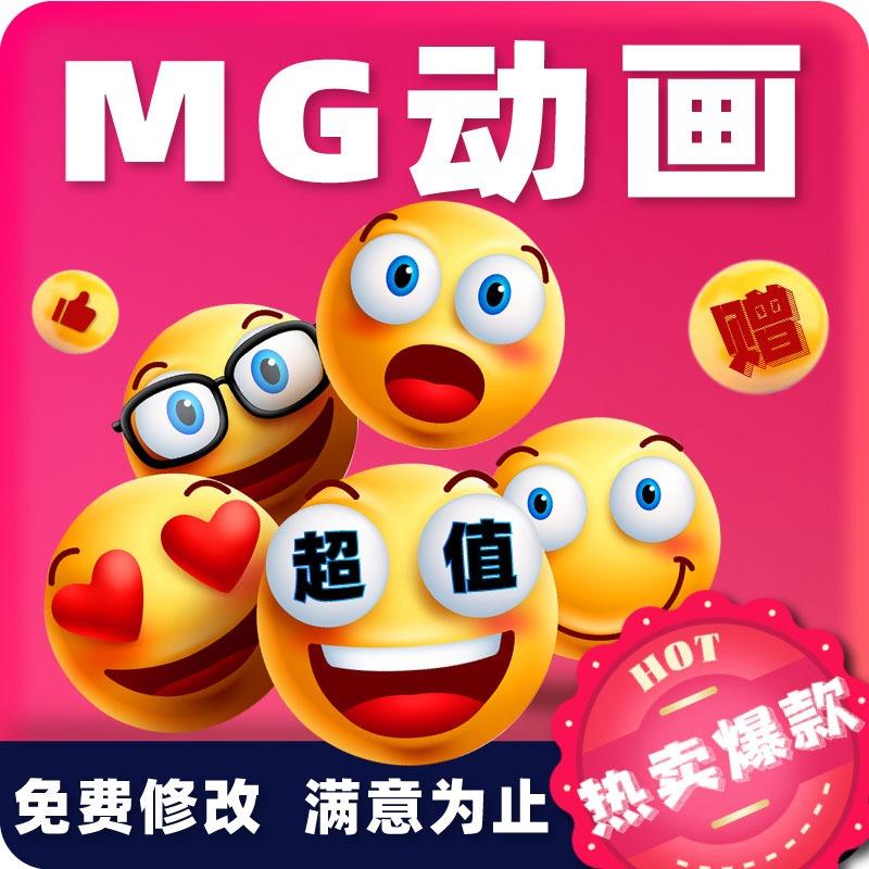 【超划算】MG动画制作APP宣传片/FLASH宣传品牌短视频